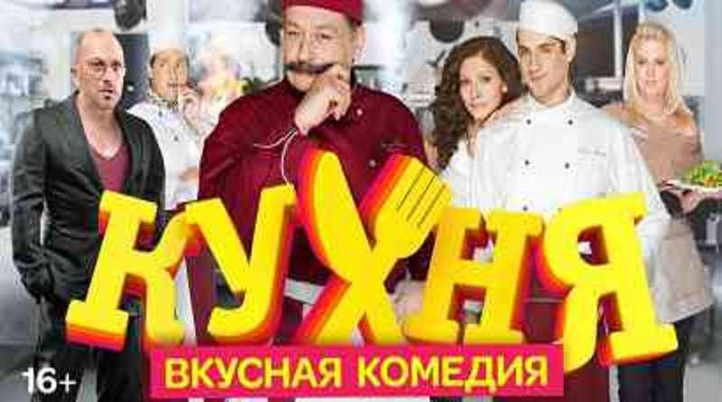 кухня 7 сезон выйдет ли