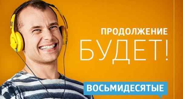 vosmidesjatye-6-sezon (2)
