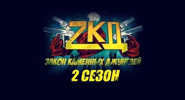 zakon-kamennyx-dzhunglej-2-sezon