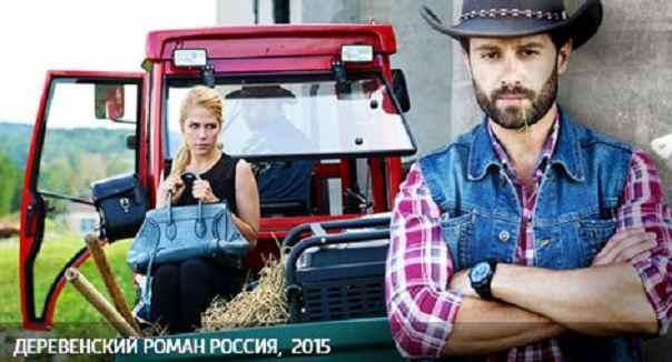 derevenskij-roman-2-sezon (3)