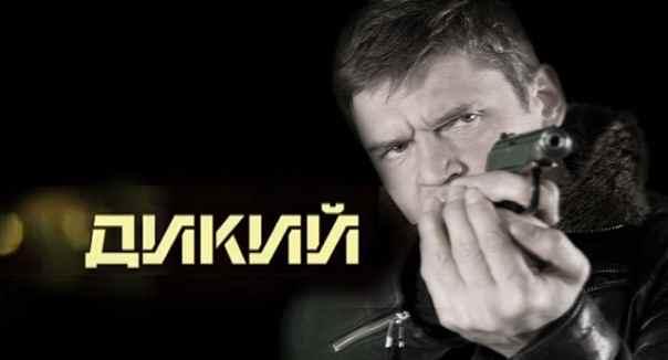 dikij-5-sezon (3)
