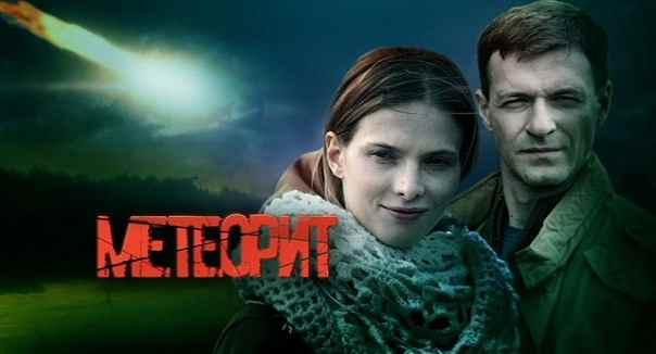 meteorit-2-season
