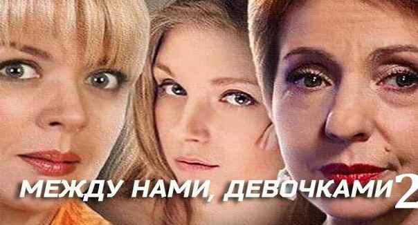 mezhdu-nami-devochkami-2-sezon