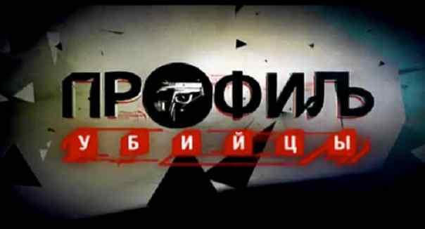 profil-ubijcy-3 (2)