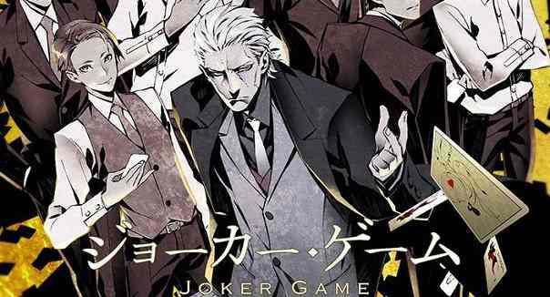 Joker Game 3