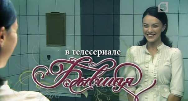 byvshaja-2-sezon 2