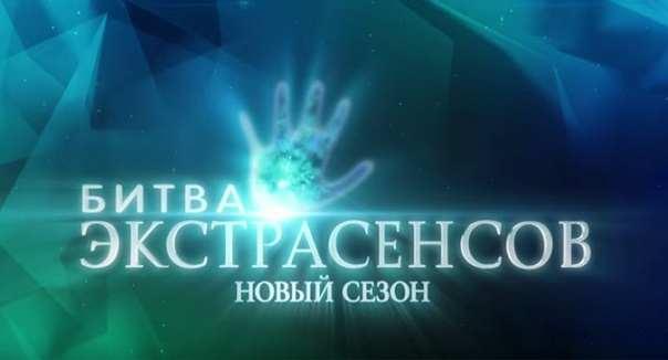 Битва экстрасенсов 18 сезон 9 выпуск эфир от 18.11.2017