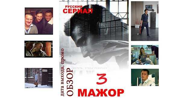 mazhor-3-sezon
