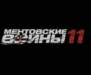 Ментовские войны 11 сезон
