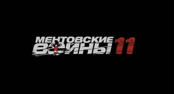 mentovskie-vojny-11-sezon-11