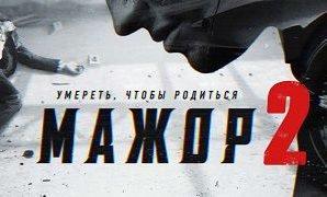 Мажор 2 сезон 10 серия