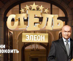Отель Элеон 1 сезон все серии