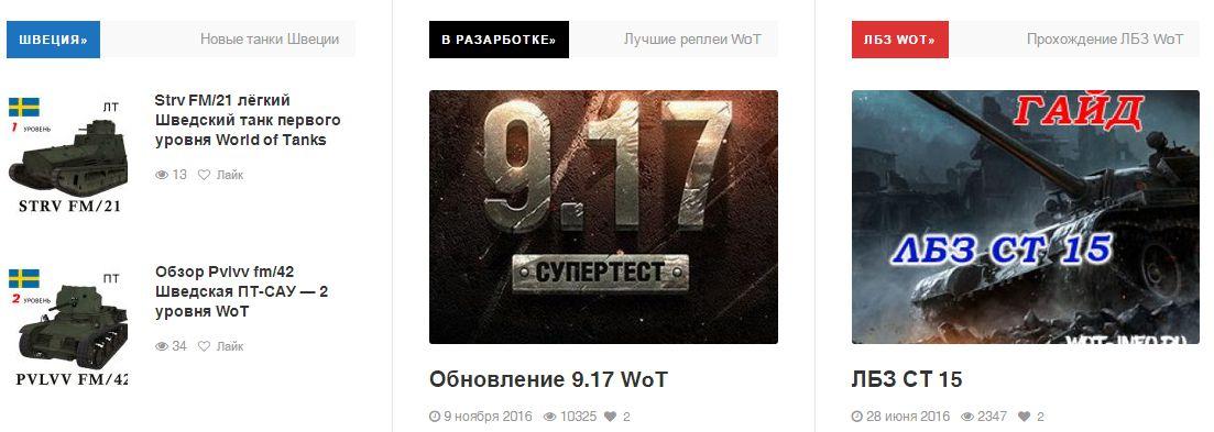 wot-info-3