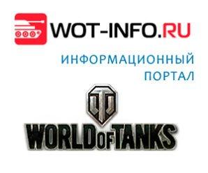 WOT-INFO – путеводитель в мире танков