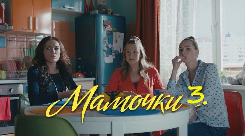 Кадры из фильма мамочки 3 сезон ютуб