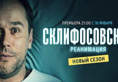 Склифосовский 5 сезон все серии