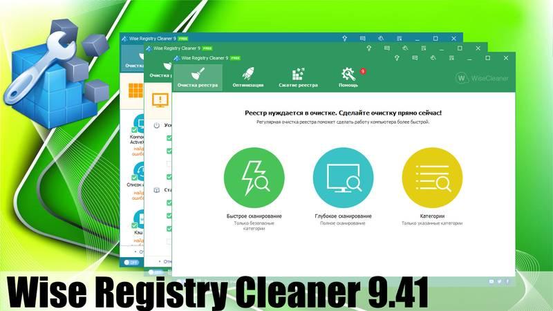 Обзор Wise Registry Cleaner 9.41 Pro Final