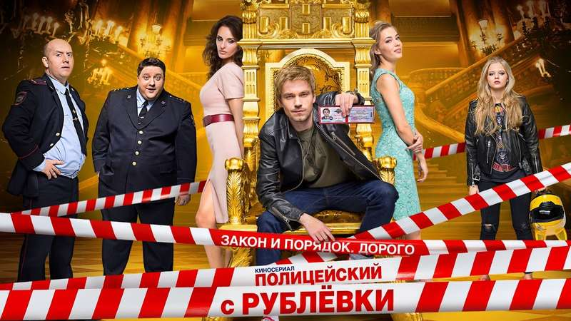 Полицейский с Рублевки 3 сезон 3 серия 2018