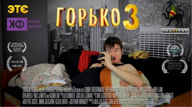 Горько 3 Скачать Торрент img-1
