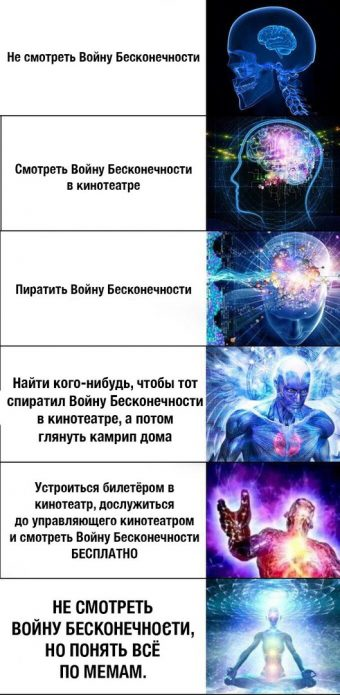 мемы мстители война бесконечности