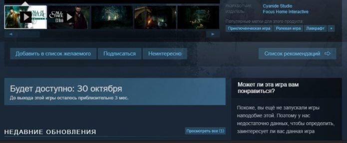 В Steam появилась точная дата релиза психологического хоррора Call of Cthulhu