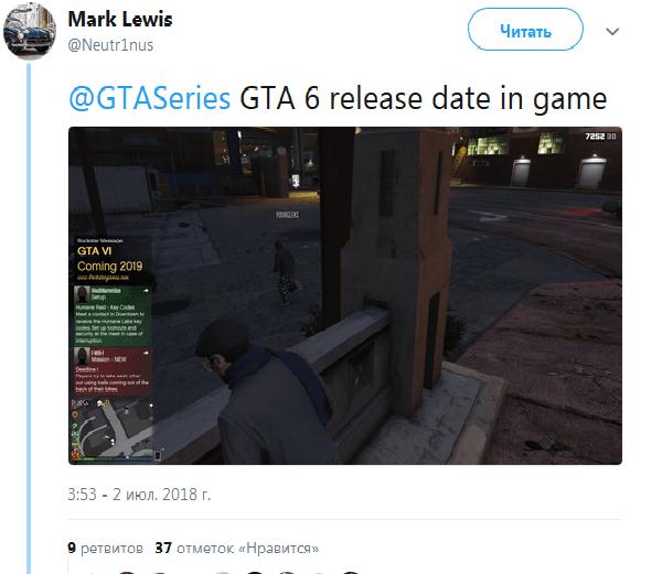 Выход GTA VI для ПК состоится в 2019 году