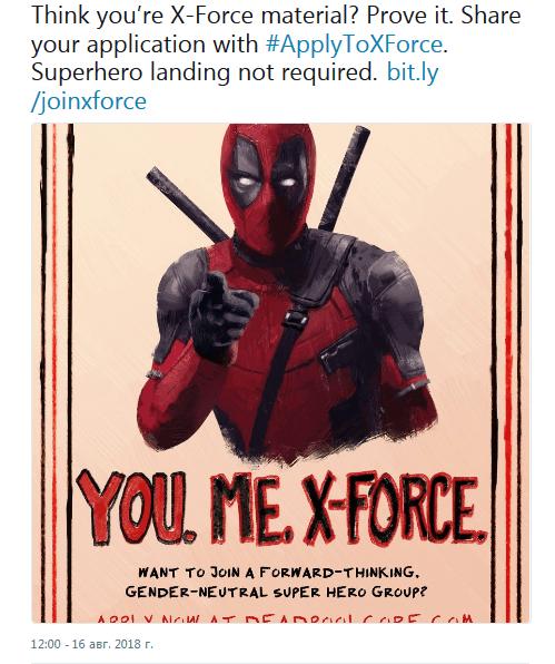 Дэдпул объявил призыв в команду супергероев