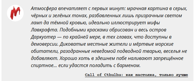 Отзыв о Call of Cthulhu