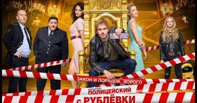 «Полицейский с Рублевки» 5 сезон: краткое описание и возможная дата выхода