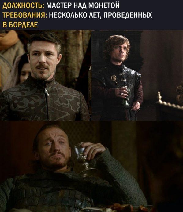 мемы по игре престолов 8 сезон