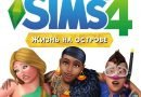 «Жизнь на острове» для The Sims 4