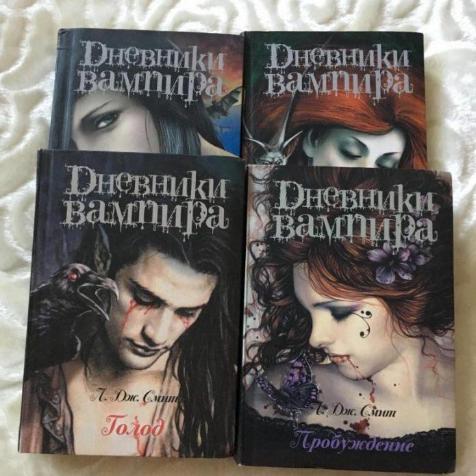 Серия книг «Дневники вампира»