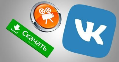 Как скачать нужное видео с «ВКонтакте»: проверенные программы и сайты
