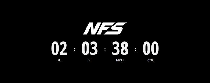 NFS Anouncment