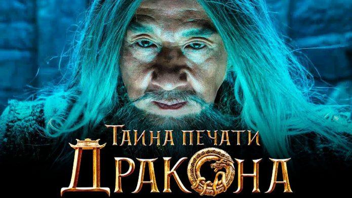 Фильм «Тайна печати дракона»