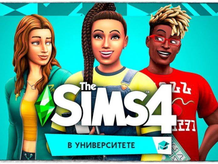 «The Sims 4 В университете»